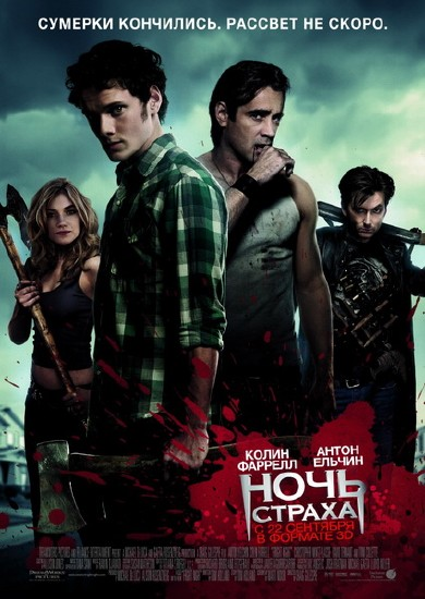 Ночь страха / Fright Night (2011/TS)