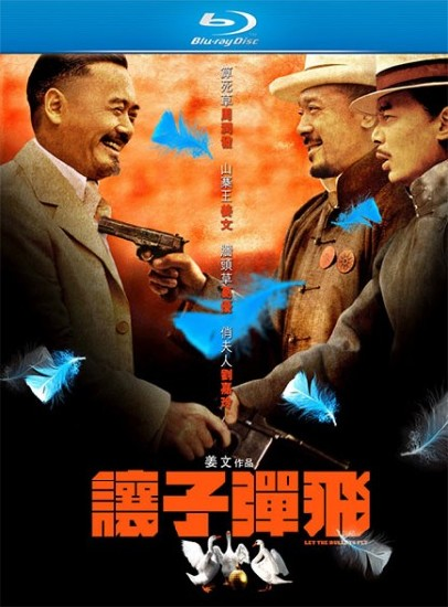 Пусть пули летят / Let the Bullets Fly / Rang zidan fei (2010/HDRip)