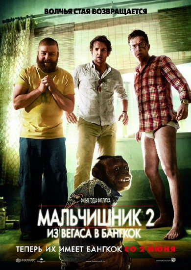 Мальчишник 2: Из Вегаса в Бангкок / The Hangover Part II (2011/Scr/1400/700)