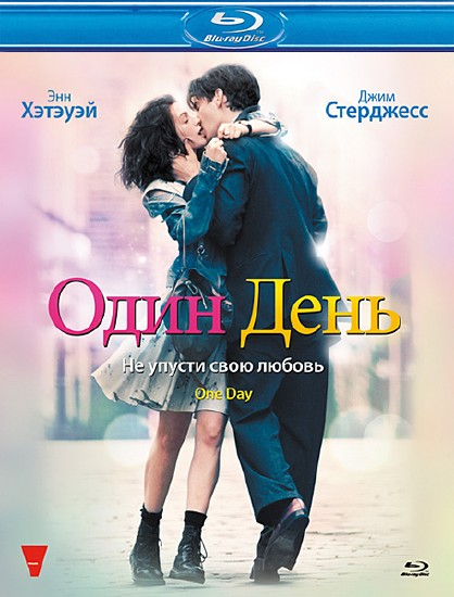 Один день / One Day (2011/HDRip/1400МВ/700МВ)