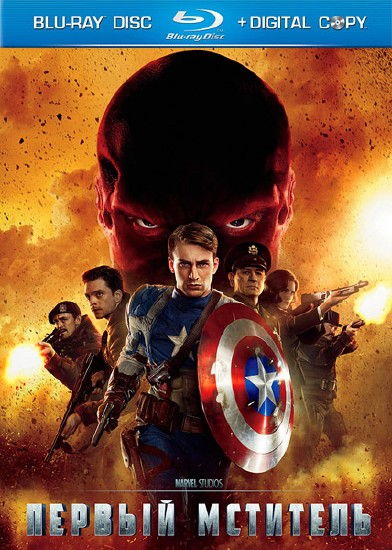 Первый мститель / Captain America: The First Avenger (2011 г) HDRip