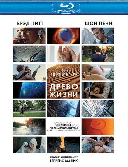 Древо жизни / The Tree of Life (2011/HDRip/2100MB/1400MB) ЛИЦЕНЗИЯ!