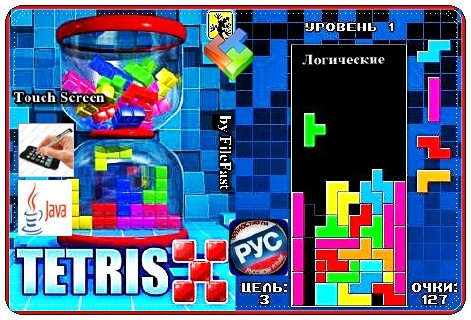 Tetris-X Touch Screen / Тетрис-Х